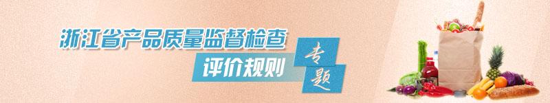 浙江省产品质量监督检查评价规则