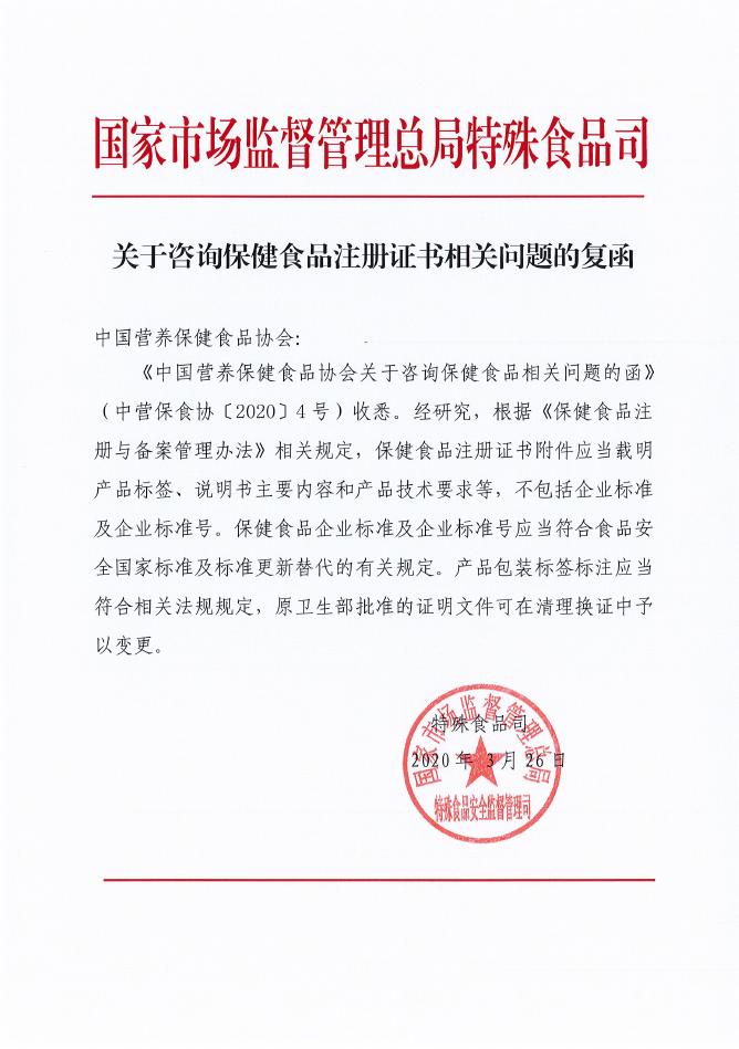 国家市场监督管理总局就保健食品批准证书相关问题咨询向中国营养保健食品协会回函